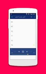 أغاني شاب فيصل صغير بدون نت 2018 - náhled