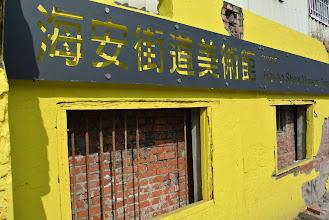 Photo: 海安街道美術館