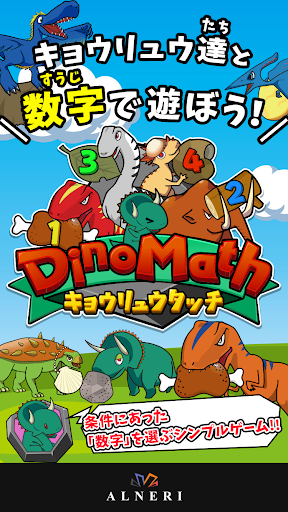 DinoMath キョウリュウタッチ 恐竜達と数字を学ぼう!