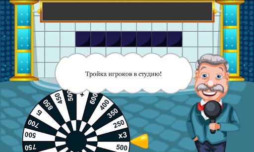 Поле Чудес 2015 screenshot 2