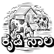 ಕೃಷಿ ಸಾಲ [Karnataka] icon