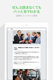 LINE公式ニュースアプリ / LINE NEWS- screenshot thumbnail