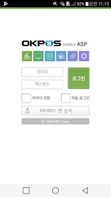OKPOS MOBILE ASP - screenshot