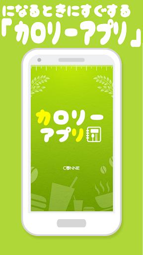 カロリー計算アプリ「簡単でクイック検索カロリーダイエット」