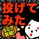 【真・お絵かきパズル】〇〇投げてみた結果ww 完全無料! - Androidアプリ