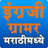 English Grammar in Marathi