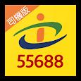 55688司機版