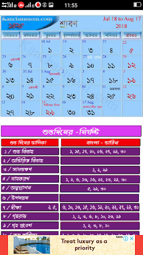 screenshot for bengali calendar panjika 2018 2019 in united states play store