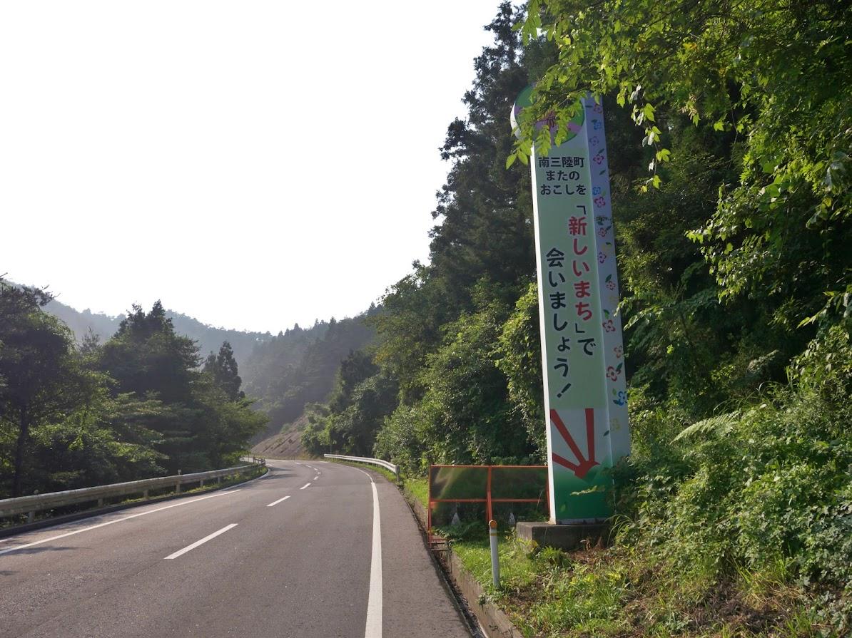新「南三陸町またのおこしを」看板(国道398号・入谷岩沢)