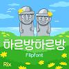 Rix하르방하르방™ 한국어 Flipfont 대표 아이콘 :: 게볼루션