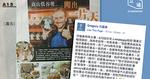 河國榮:獲《蘋果》邀請做訪問 出街變jini曲奇廣告 蘋果:沒有編採人員參與 正進行調查