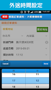 178叫餐 screenshot 5