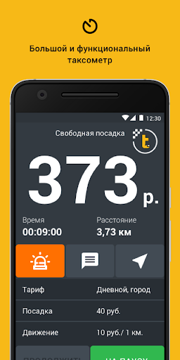 TapTaxi. u0412u043eu0434u0438u0442u0435u043bu044c  screenshots 4