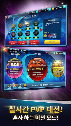 ub2f9uad6cuc758 uc2e0 : 3uad6c, 4uad6c, 8ubcfc apktram screenshots 3