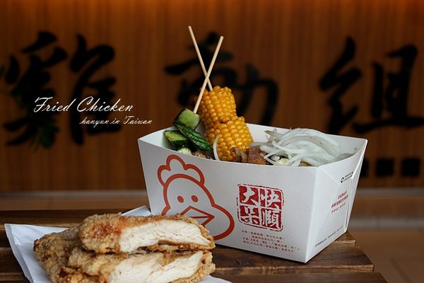 雞動組鹽酥雞 漂亮裝潢質感鹽酥雞×食材分溫度保鮮×勤換炸油 熱河街美食