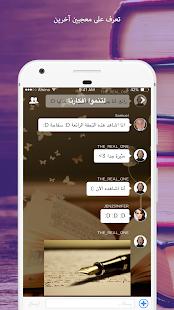 كتابات عرب Amino - náhled