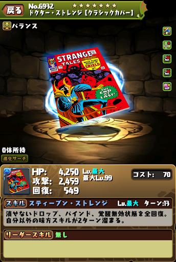 ドクター・ストレンジ装備2