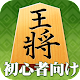 Shogi Free (Beginners) (game)