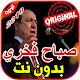 أغاني صباح فخري بدون نت 2019 SABAH FAKHRI Download on Windows