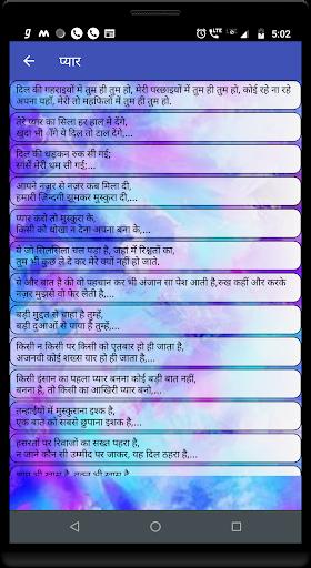 Hindi Sexy love Messages & Flirty Texts screenshots 3