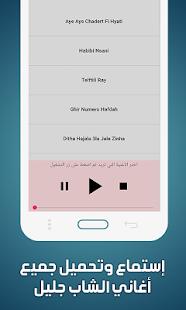 اغاني الشاب جليل 2018 بدون انترنت - náhled