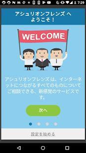 App アシュリオンフレンズ APK for Windows Phone
