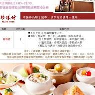 【台北福華大飯店】江南春