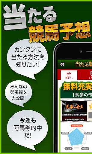 当たる競馬予想アプリ!無料で人気