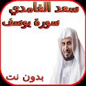سعد الغامدي سورة يوسف بدون نت icon