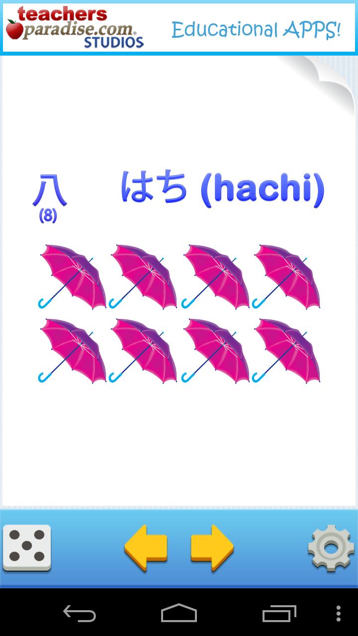 Скриншот Японские числа Флэш-карты