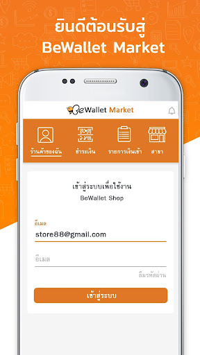 BeWallet Market 1.0.9 screenshots 1