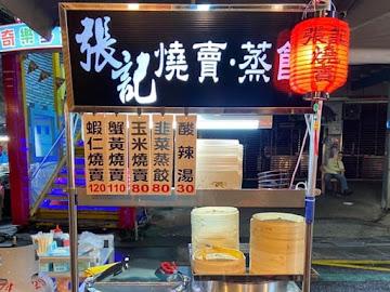 張記 燒賣蒸餃