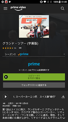 Amazonプライム・ビデオのおすすめ画像3