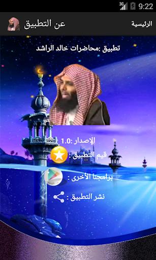 ... محاضرات الشيخ خالد الراشد