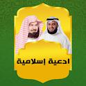 Islamic Duaa 2021 icon