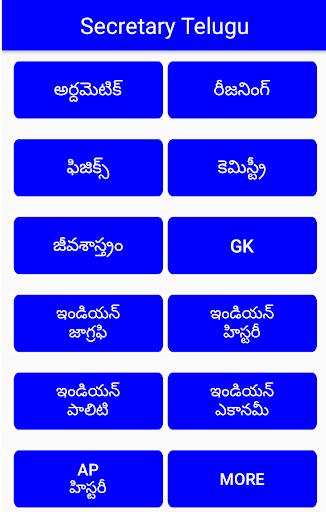 AP Panchayat Secretary Telugu All Subjects,Exams 9.0 screenshots 1