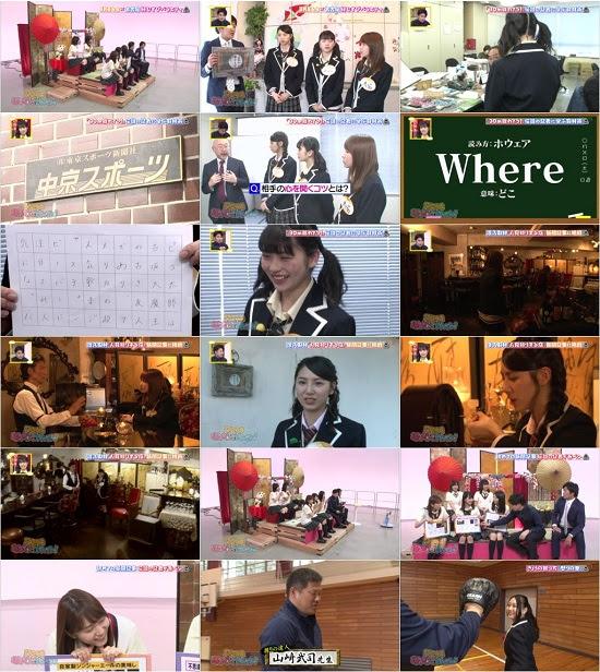 (TV-Variety)(720p) SKE48 むすびのイチバン! ep08 170612