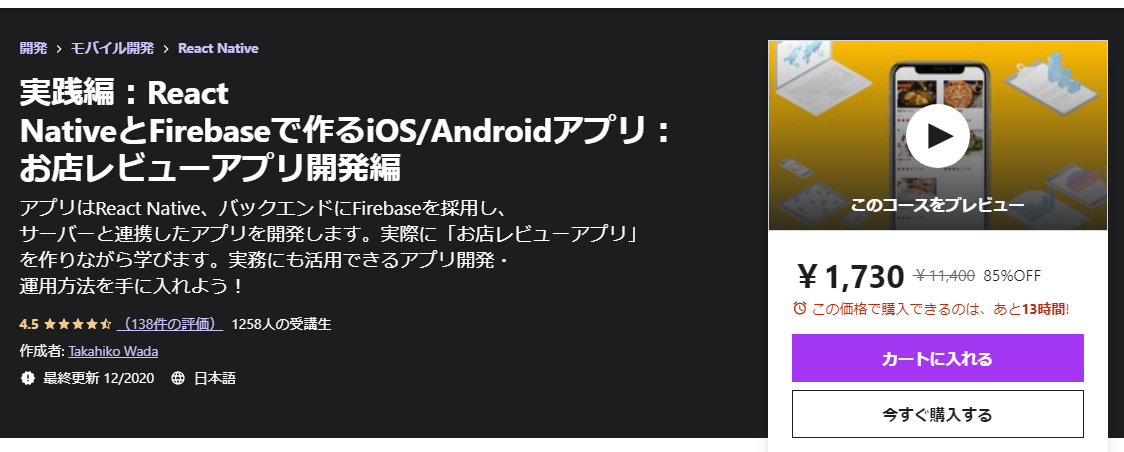 Udemy Android開発