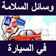 وسائل السلامة في السيارة (app)