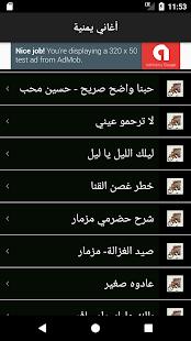 زوامل وشيلات واغاني يمنية بدون نت - náhled