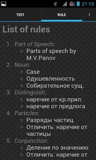 Parts of speech. Russian apkdebit screenshots 1