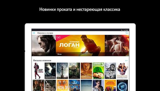 Tele2 TV: фильмы, ТВ и сериалы screenshot 9