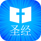 圣经 [Chinese Mandarin Holy Bible - CUV]