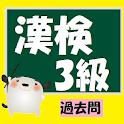 漢検3級26年度第1回過去問 icon