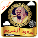 Shuraim Quran Offline MP3 - Read & Listen icon