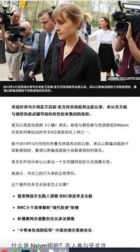 BBC u4e2du6587 News 3.0 Apk for Android 5