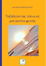 Photo: Ταξιδεύοντας πάνω σε μια ακτίνα φωτός, Μάλαμα Σιδηροπούλου, Εκδόσεις Σαΐτα, Απρίλιος 2015, ISBN: 978-618-5147-34-1, Κατεβάστε το δωρεάν από τη διεύθυνση: www.saitapublications.gr/2015/04/ebook.155.html