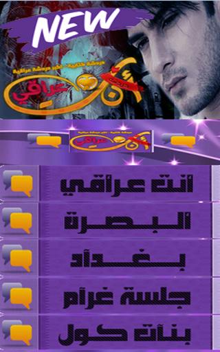 شات انت عراقي