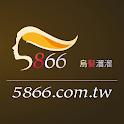 烏髮溜溜 - 5866髮品專賣 icon