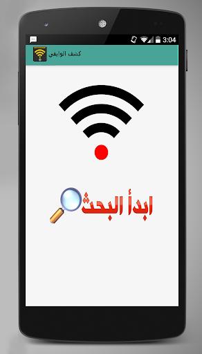 كشف كلمة سر الويفي prank wifi
